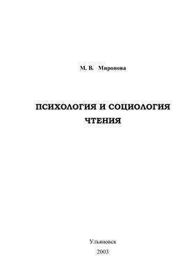 Миронова М.В. Психология и социология чтения