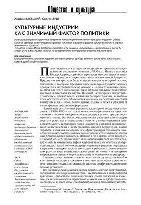 Васецкий А., Зуев С. Культурные индустрии как значимый фактор политики