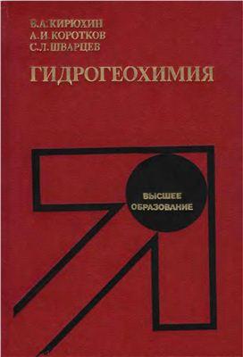 Кирюхин В.А., Коротков А.И., Шварцев С.Л. Гидрогеохимия