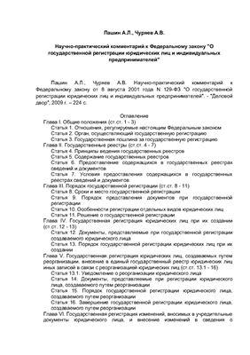 Пашин А.Л., Чуряев А.В. Научно-практический комментарий к Федеральному закону О государственной регистрации юридических лиц и индивидуальных предпринимателей