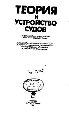 Кацман Ф.М., Дорогостайский Д.В., Коннов А.В., Коваленко Б.П. Теория и устройство судов