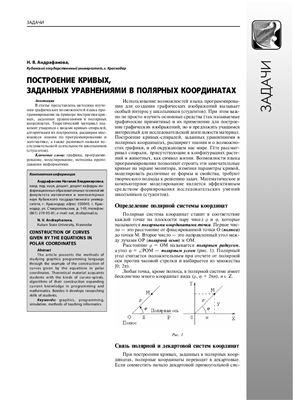 Андрафанова Н.В. Построение кривых, заданных полярными уравнениями