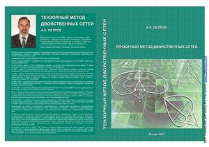 Петров А.Е. Тензорный метод двойственных сетей