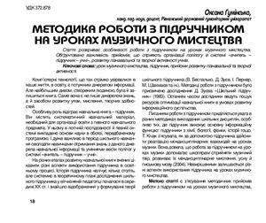 Гумінська Оксана. Методика роботи з підручником на уроках музичного мистецтва