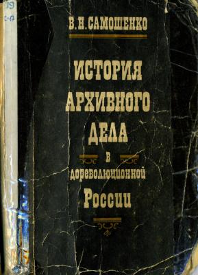 Самошенко В.Н. История архивного дела в дореволюционной России