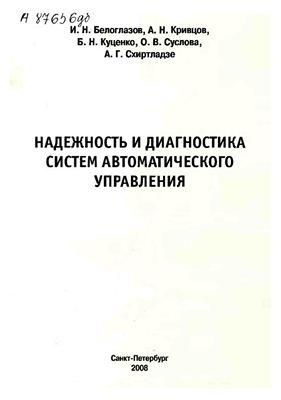 Белоглазов И.Н., Кривцов А.Н. и др. Надежность и диагностика систем автоматического управления