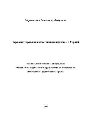 Мартиненко В.Ф. Державне управління інвестиційним процесом в Україні