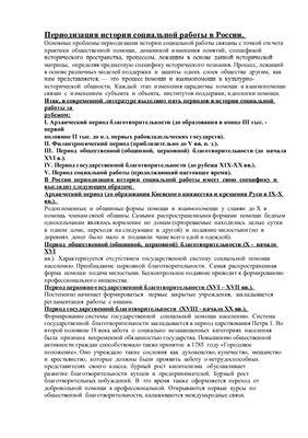 Периодизация истории социальной работы в России