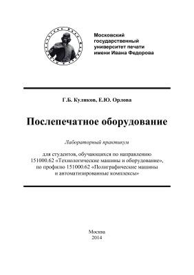 Куликов Г.Б., Орлова Е.Ю. Послепечатное оборудование