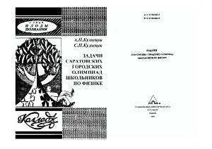 Кузнецов А.П., Кузнецов С.П. Задачи Саратовских городских олимпиад по физике
