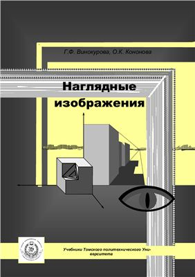 Винокурова Г.Ф., О.К. Кононова. Наглядные изображения