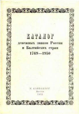 Кардаков Н. Каталог денежных знаков России и Балтийских стран 1769-1950