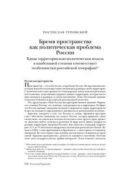 Туровский Р. Бремя пространства как политическая проблема России