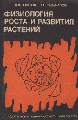 Полевой В.В., Саламатова Т.С. Физиология роста и развития растений