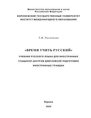 Распопова Т.И., Олейникова О.Н. и др. Время учить русский