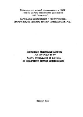 РТМ 205 РСФСР 65-89. Защита оборудования от коррозии на предприятиях местной промышленности