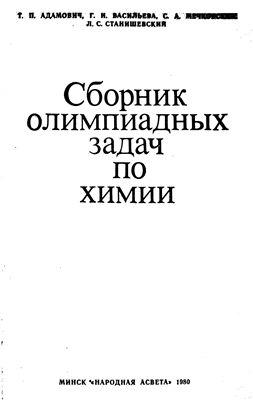 Адамович Т.П., Васильева Г.И. и др. Сборник олимпиадных задач по химии