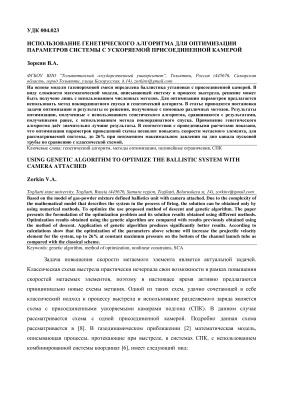 Зоркин В.А. Использование генетического алгоритма для оптимизации параметров системы с ускоряемой присоединенной камерой