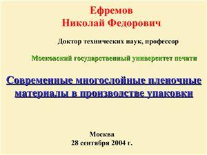 Ефремов Н.Ф. Технологии производства ламинатов: основы и особенности