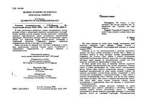 Шипунов С.В. Элементы палеомагнитологии