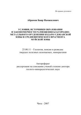 Абрамов Б.Н. Условия, источники образования и закономерности размещения благороднометалльного оруденения Кодаро-Удоканской зоны и Средневитимского фрагмента муйской зоны