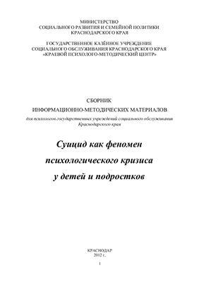 Ганман О.В. (сост.) Суицид как феномен психологического кризиса у детей и подростков