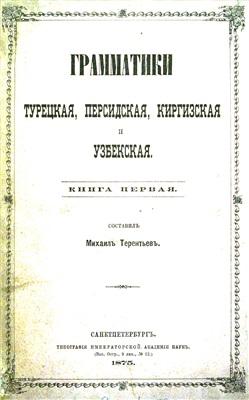 Терентьев М.А. Грамматики турецкая, персидская, киргизская и узбекская. Книга 1