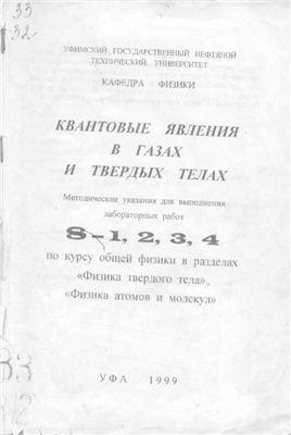 Сборник методичек по физике - УГНТУ
