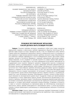 Морозов В.И. Правовое регулирование эвтаназии: какой должна быть позиция России?