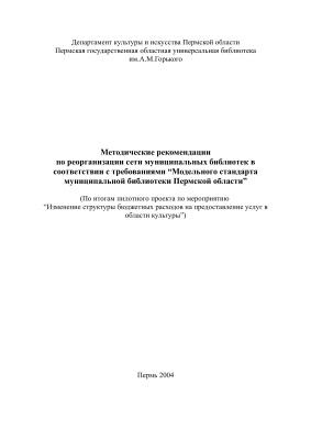 Бабченко И.В. (сост.) Методические рекомендации по реорганизации сети муниципальных библиотек в соответствии с требованиями Модельного стандарта муниципальной библиотеки Пермской области