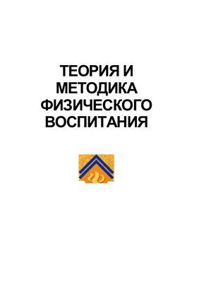 Васильков А.А. Теория и методика физического воспитания