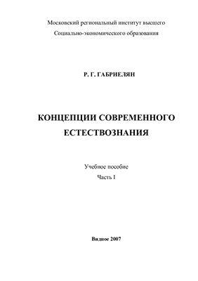 Габриелян Р.Г. Концепции современного естествознания