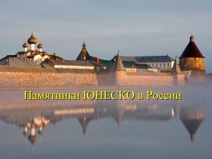 Памятники ЮНЕСКО в России