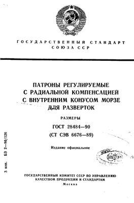 ГОСТ 28484-90. Патроны регулируемые с радиальной компенсацией с внутренним конусом Морзе для разверток. Размеры