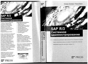 Хагеман Сигрид, Вилл Лиане. SAP R/3. Системное администрирование