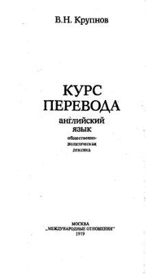 Крупнов В.Н. Курс перевода