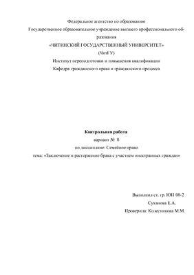 Контрольная работа - Заключение и расторжение брака с участием иностранных граждан