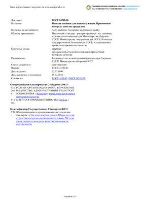 ГОСТ 24782-90 Изделия швейные для военнослужащих. Приемочный контроль качества продукции