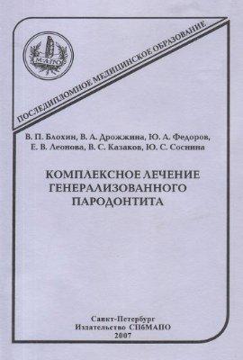 Блохин В.П. Комплексное лечение генерализованного пародонтита: учебное пособие