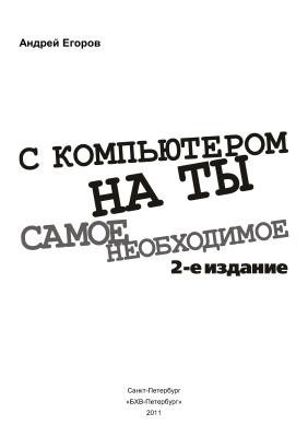 Егоров А. С компьютером на ты. Самое необходимое