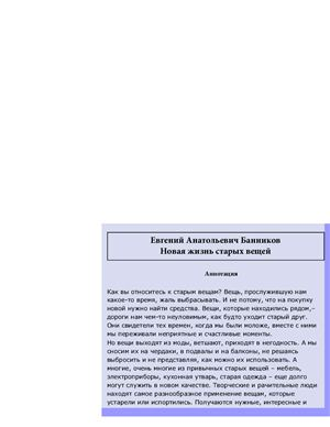 Банников Е.А. Новая жизнь старых вещей