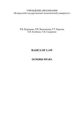 Бедрицкая Л.В. Basics of law: Основы права. 2 части