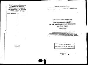 Азовцев А.И., Коршунов М.А., Огай А.С. Контроль за посадкой, остойчивостью и напряжениями корпуса судна