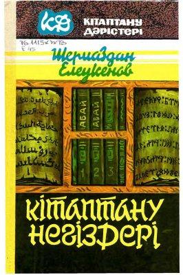 Елеукенов Ш. Кітаптану негіздері