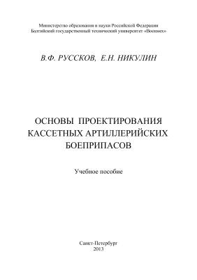 Руссков В.Ф., Никулин Е.Н. Основы проектирования кассетных артиллерийских боеприпасов