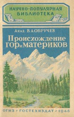 Обручев В.А. Происхождение гор и материков