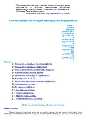 Микерова Л.Н. Конспект лекций по методике преподавания информатики