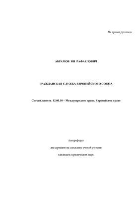 Абрамов Я.Р. Гражданская служба Европейского Союза