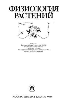 Полевой В.В. Физиология растений