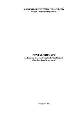 Жура В.В., Охотская В.В. Терапевтическая стоматология